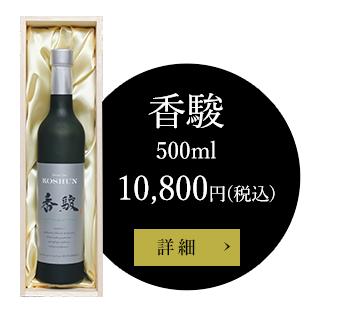 香駿 500ml