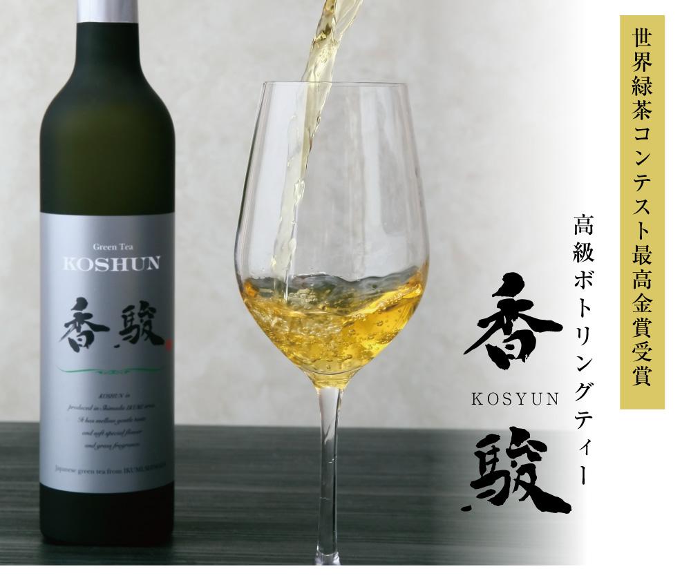 ボトリングティー 香駿 ボトルドティー 日本茶 煎茶 高級 世界緑茶コンテスト