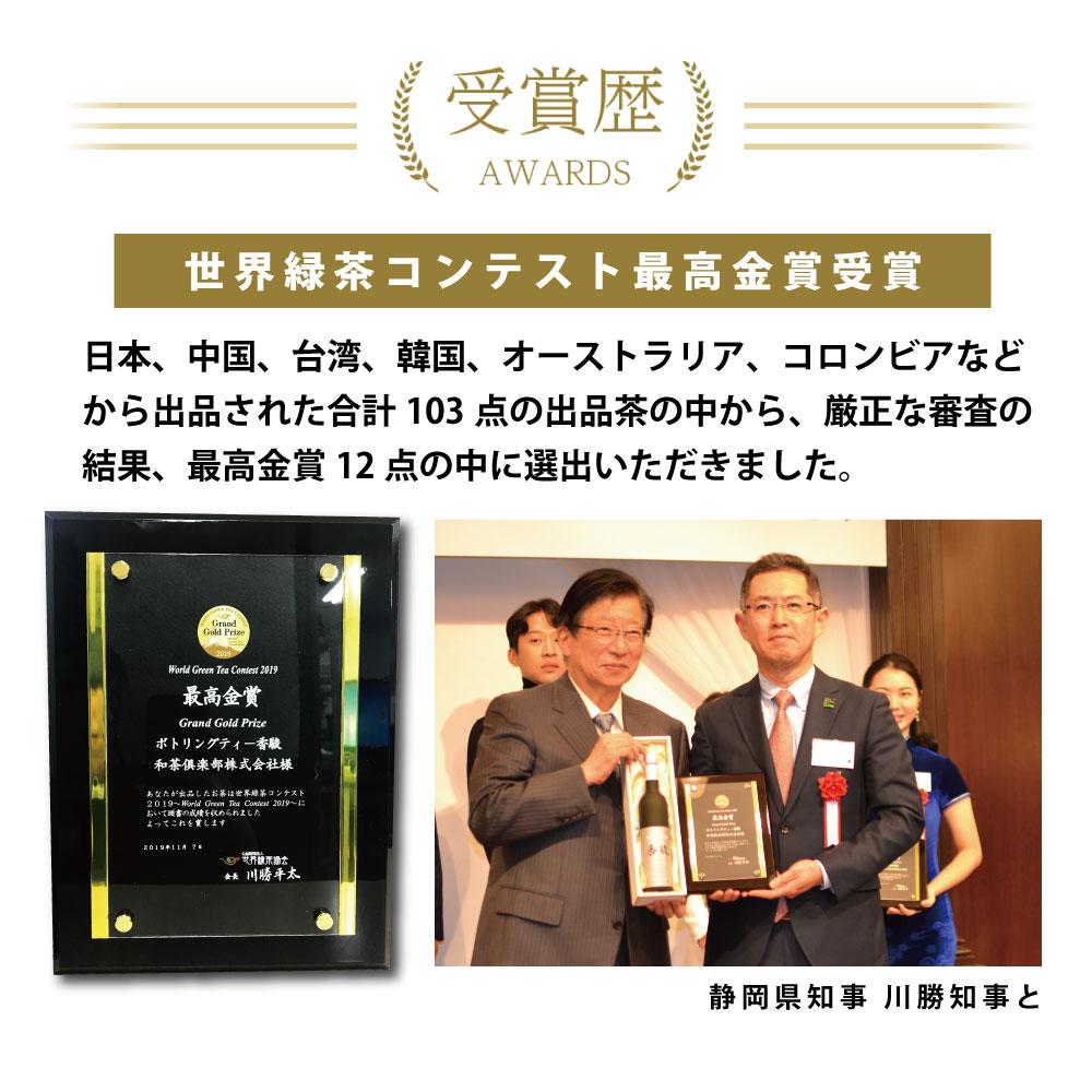 受賞歴 世界緑茶コンテスト 最高金賞