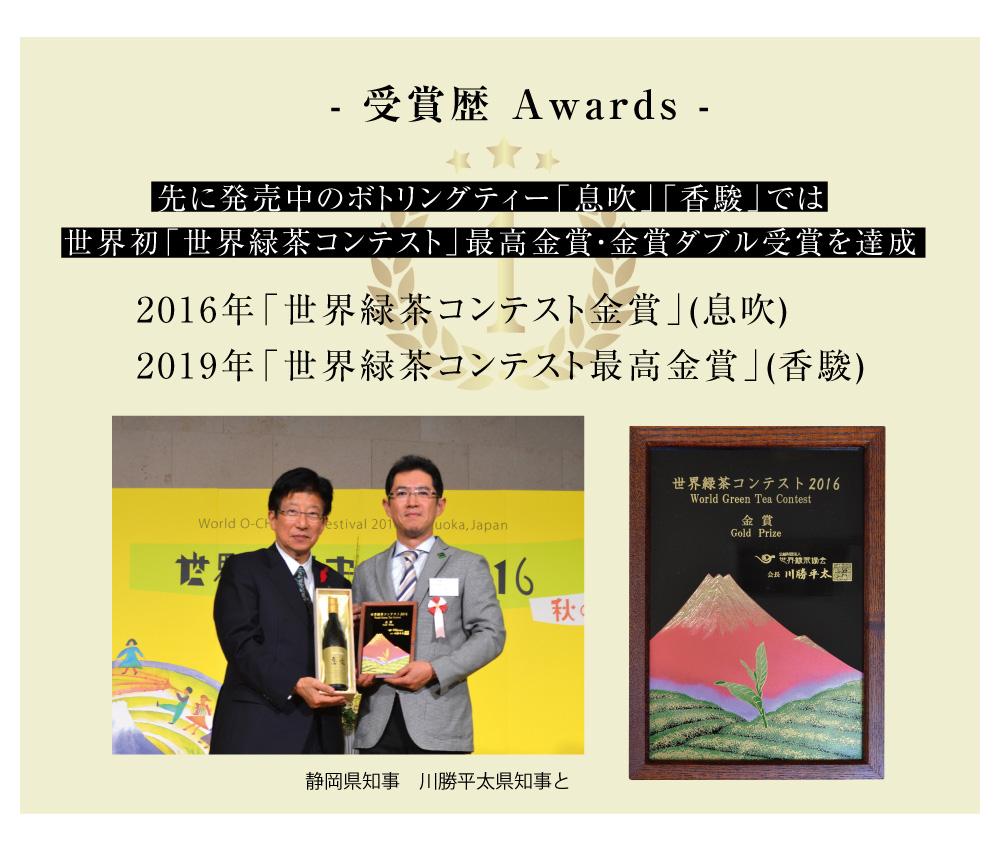【受賞歴などメディア】 話題 受賞 世界緑茶コンテスト 人気 お茶