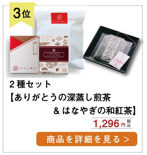 2種ギフト「ありがとう&和紅茶」