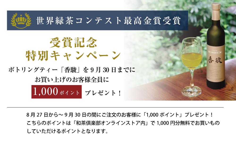 世界緑茶コンテスト受賞