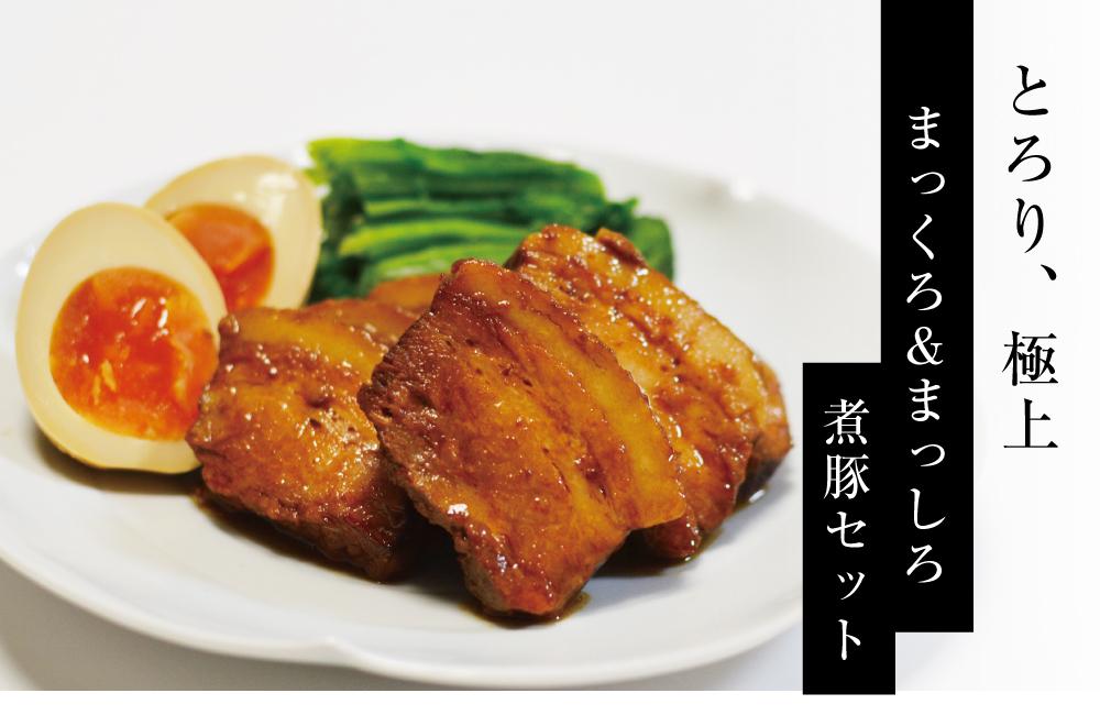 煮豚 まっくろ煮豚 まっしろ煮豚 チャーシュー 角煮 通販 お取り寄せ 人気 おいしい