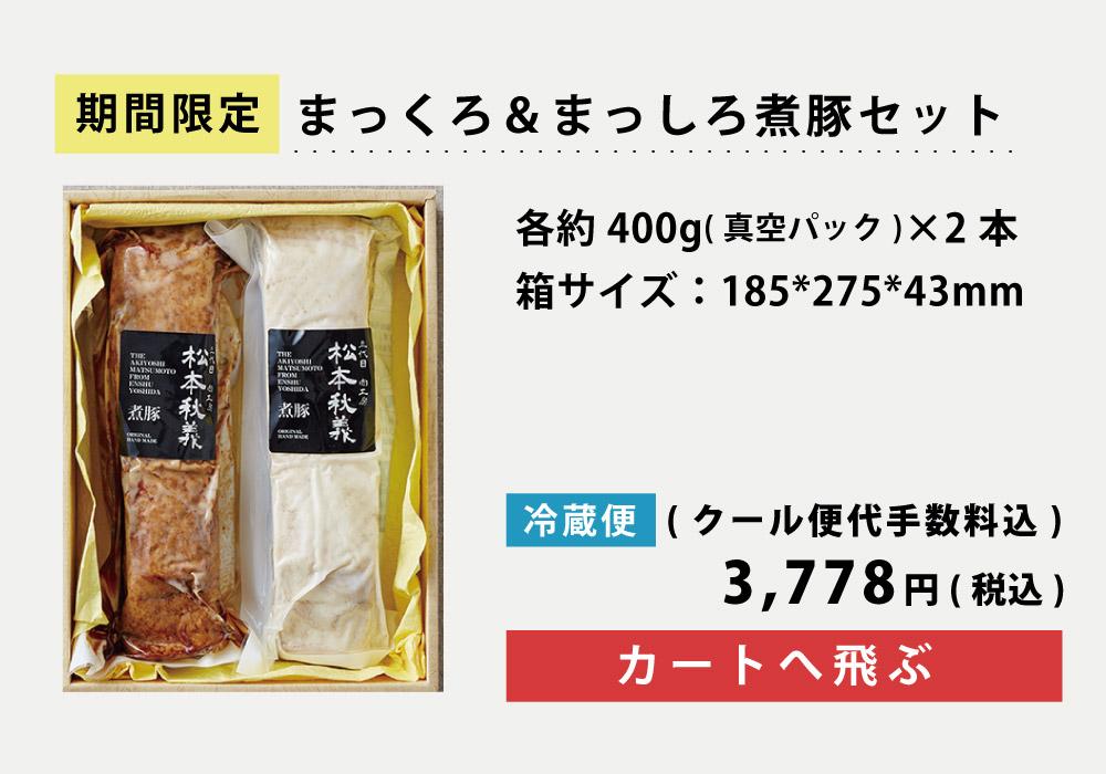煮豚 国産 松本秋義 ギフト 冬ギフト 贈答 高級 お歳暮