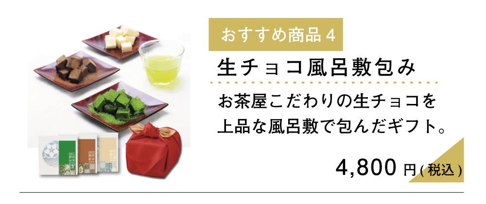 生チョコ3種
