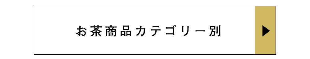お茶カテゴリー別 日本茶 高級 ボトリングティー