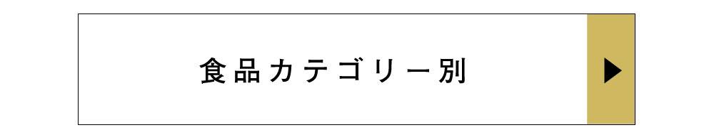 食品カテゴリー別 スイーツ 抹茶