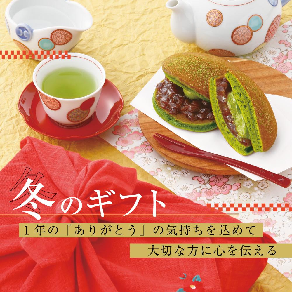 和茶倶楽部 お歳暮 冬ギフト ボトリングティー 静岡茶 抹茶スイーツ 通販 お取り寄せ 静岡