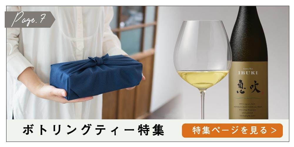 高級 日本茶 ギフト ボトリングティー