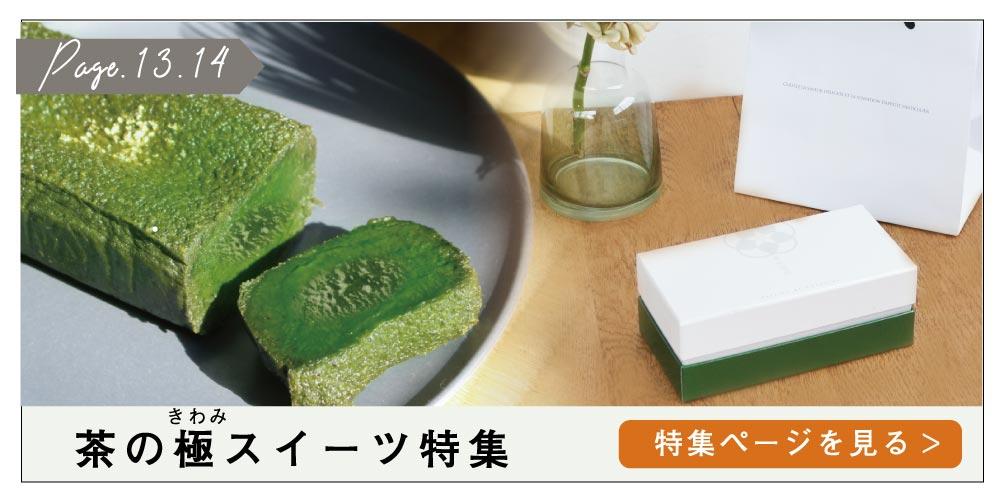 抹茶スイーツ 日本茶スイーツ