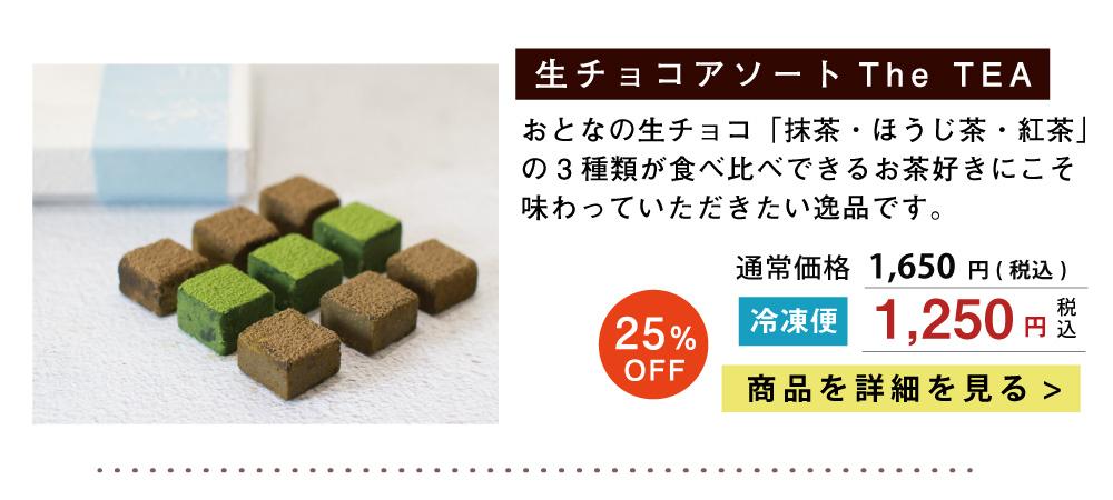 抹茶生チョコ・ほうじ茶生チョコ・紅茶生チョコ3種食べ比べ