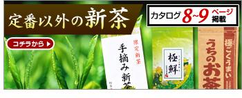 定番新茶5種