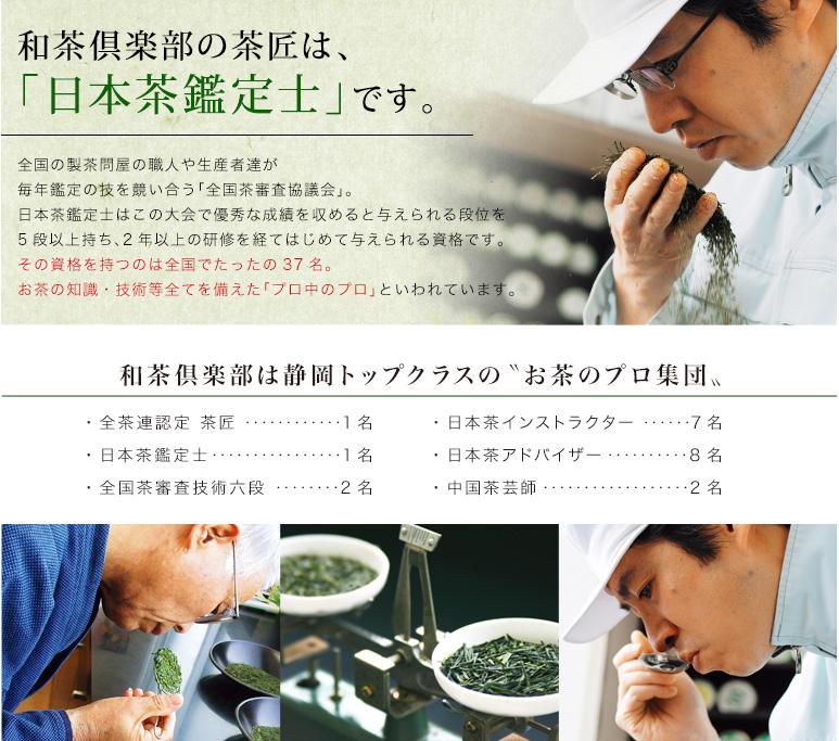 和茶倶楽部の茶匠は、「日本茶鑑定士」です。