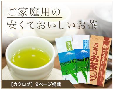 ご家庭用の安くて美味しい新茶