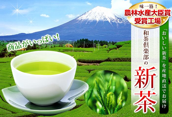 おいしい新茶