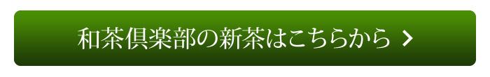 和茶倶楽部の新茶はこちらから