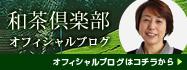 和茶倶楽部 オフィシャルブログ