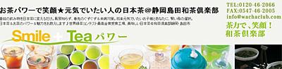 お茶パワーで笑顔★元気でいたい人の日本茶@静岡島田和茶倶楽部
