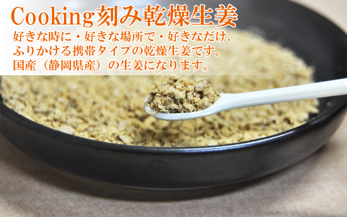 Cooking刻み生姜
