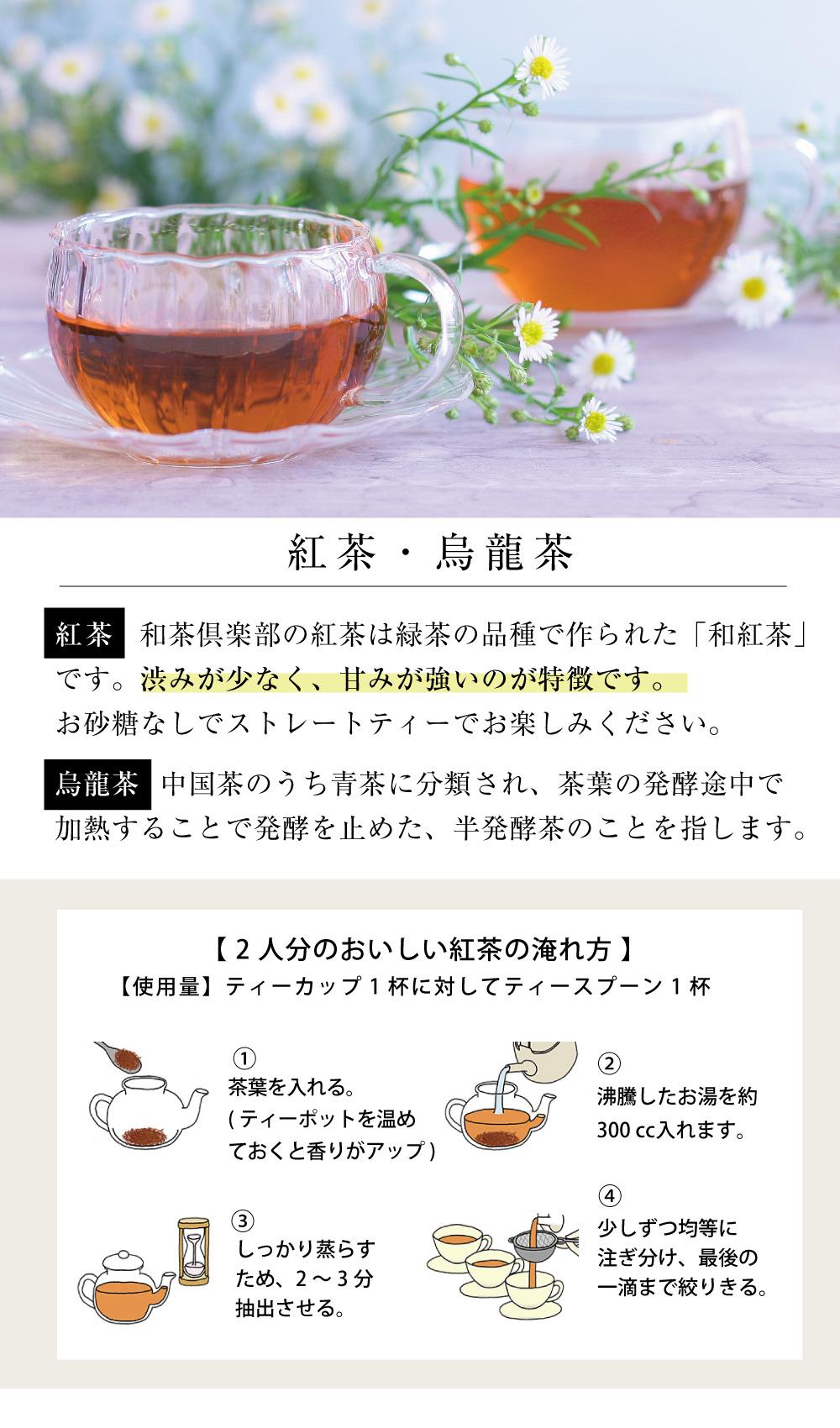 烏龍茶・紅茶