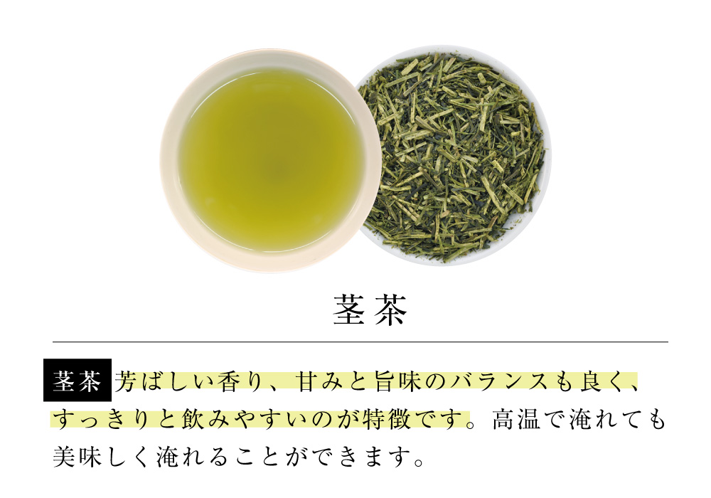 茎茶・芽茶・粉茶