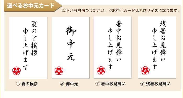 選べるお中元カード
