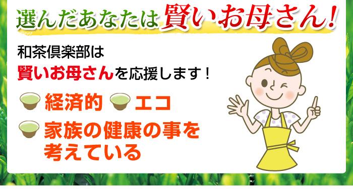 和茶倶楽部は賢いお母さんを応援します
