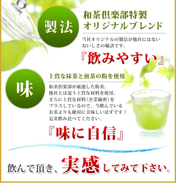 和茶倶楽部特製オリジナルブレンド