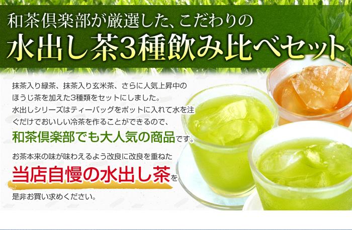 和茶倶楽部が厳選した、こだわりの水出し茶3種飲み比べセット