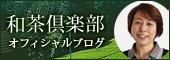 和茶倶楽部オフィシャルブログ