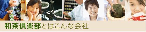 和茶倶楽部とはこんな会社