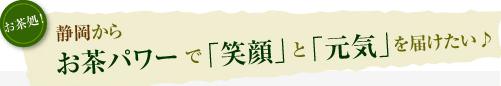 静岡から お茶パワーで「笑顔」と「元気」を届けたい♪