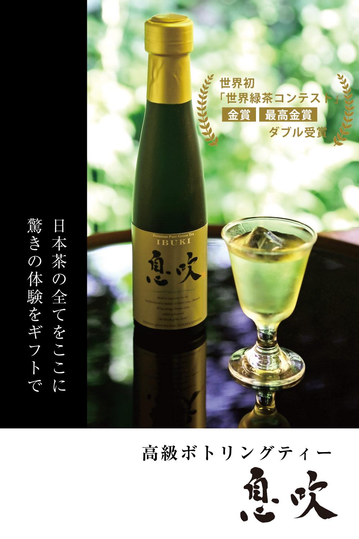息吹 ボトリングティー ボトルドティー 高級 日本茶 国産 ギフト お取り寄せ おしゃれ