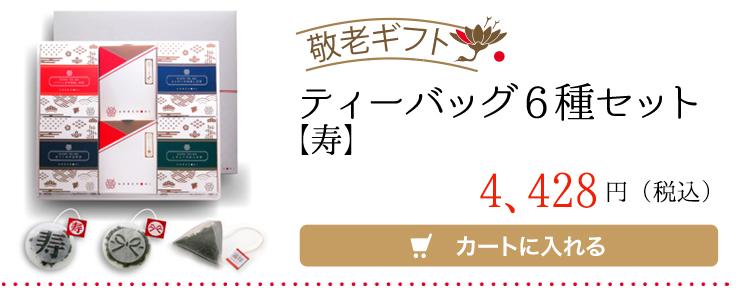 ティーバッグ6種セット 寿