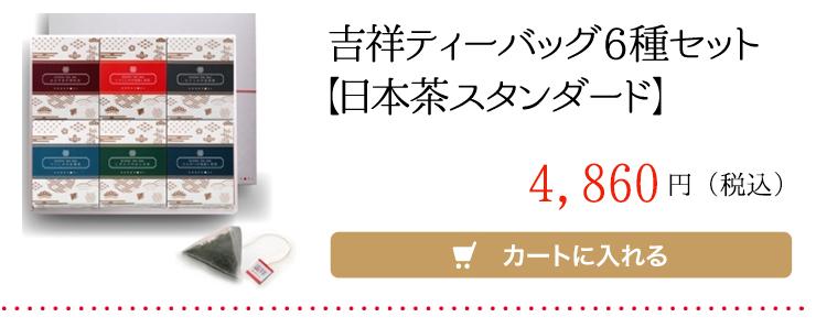 吉祥ティーバッグ6種セット 日本茶スタンダード