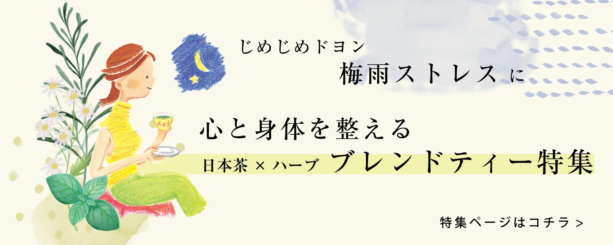 梅雨ストレスに日本茶×ハーブのブレンドティー