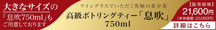 高級ボトリングティー750ml