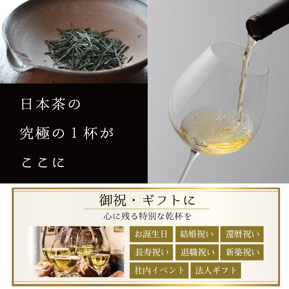 日本茶の究極の1杯がここに