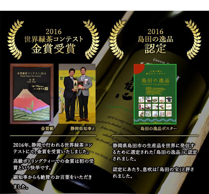 2016 世界緑茶コンテスト金賞受賞 2016 島田の逸品認定