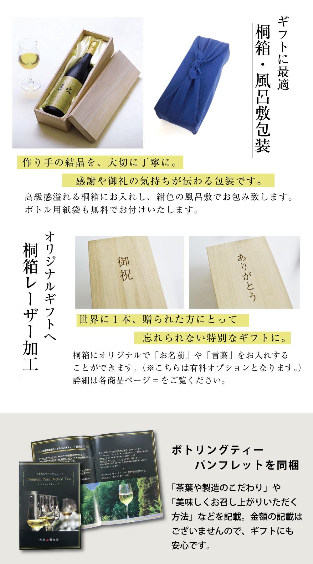 木箱・風呂敷 ギフト対応