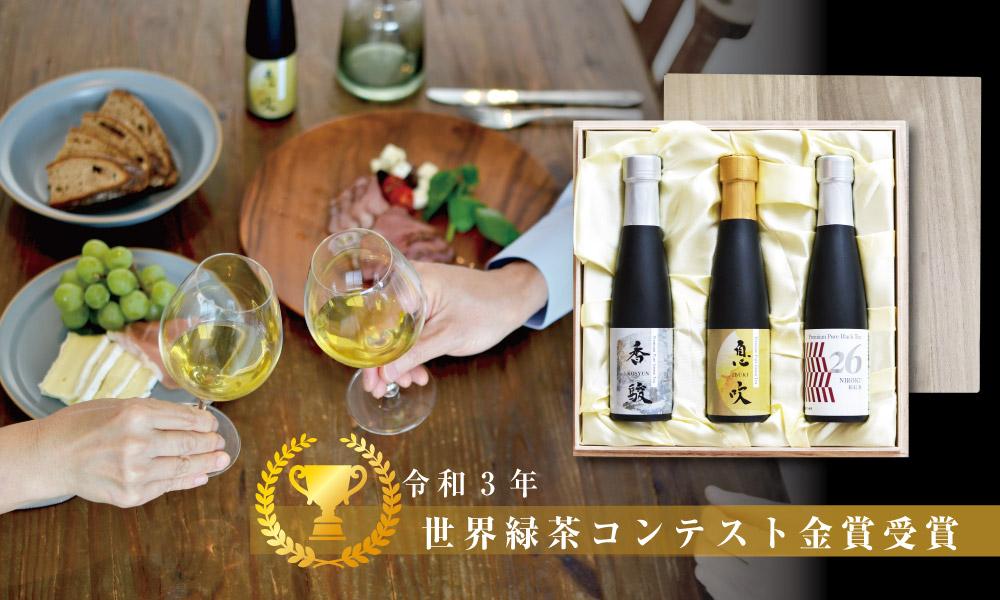 世界緑茶コンテスト 金賞 受賞記念