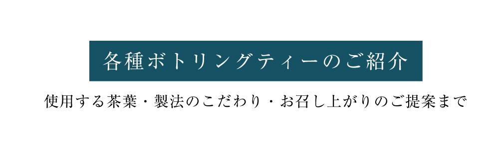 【3種の説明】息吹 いぶき 香駿 こうしゅん 26 ニロク ボトリングティー 飲み比べ