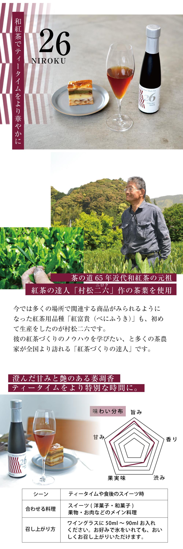 【26について】いずみ 村松二六 紅茶 和紅茶 ボトリングティー