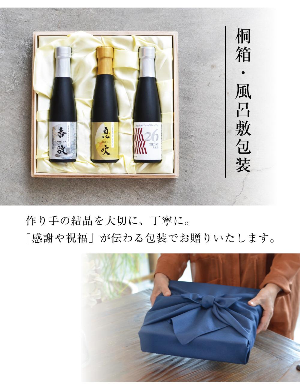 【包装や木箱】風呂敷包装 木箱 桐箱 ギフト 高級 日本茶 国産 名入れ
