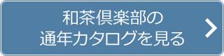 和茶倶楽部の通年カタログを見る