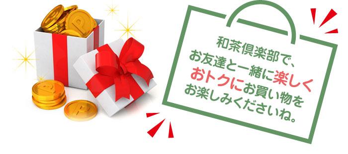 和茶倶楽部で、お友達と一緒に楽しくおトクにお買い物をお楽しみくださいね