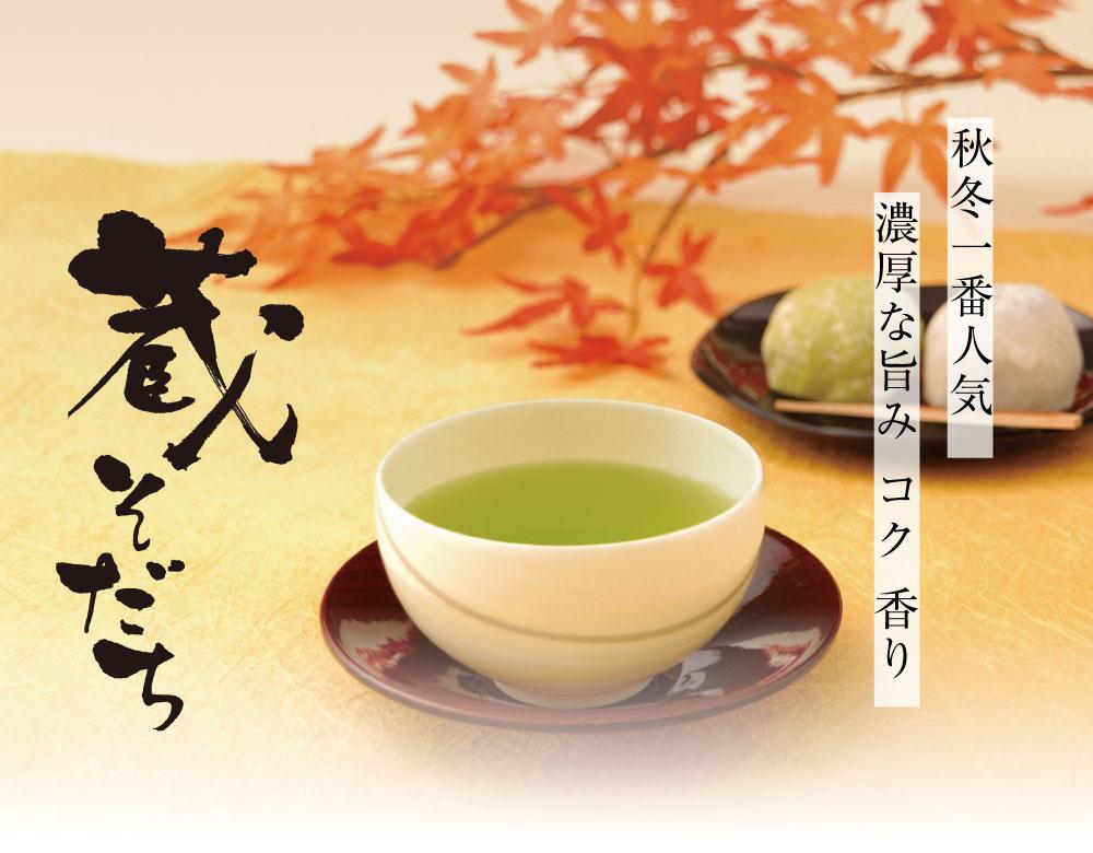 蔵そだち 秋の熟成茶