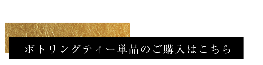 単品紹介タイトル