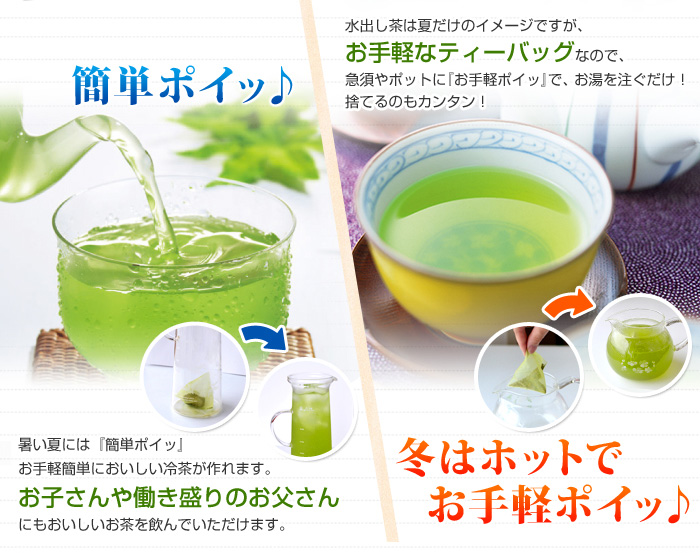 夏は冷茶 冬はホットで年中使える!