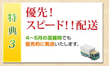 特典3:優先!スピード!!配送